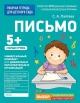 Письмо. Рабочая тетрадь для детского сада. Старшая группа